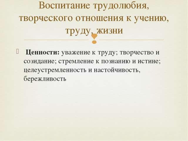 Ценности: уважение к труду; творчество и созидание; стремление к познанию и...