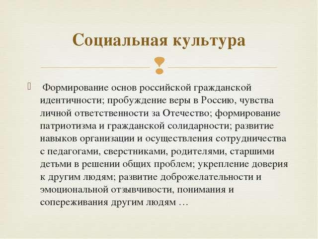 Формирование основ российской гражданской идентичности; пробуждение веры в Р...