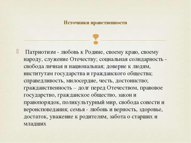 Патриотизм - любовь к Родине, своему краю, своему народу, служение Отечеству...