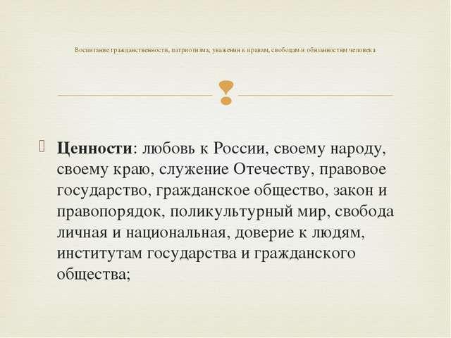 Ценности: любовь к России, своему народу, своему краю, служение Отечеству, пр...