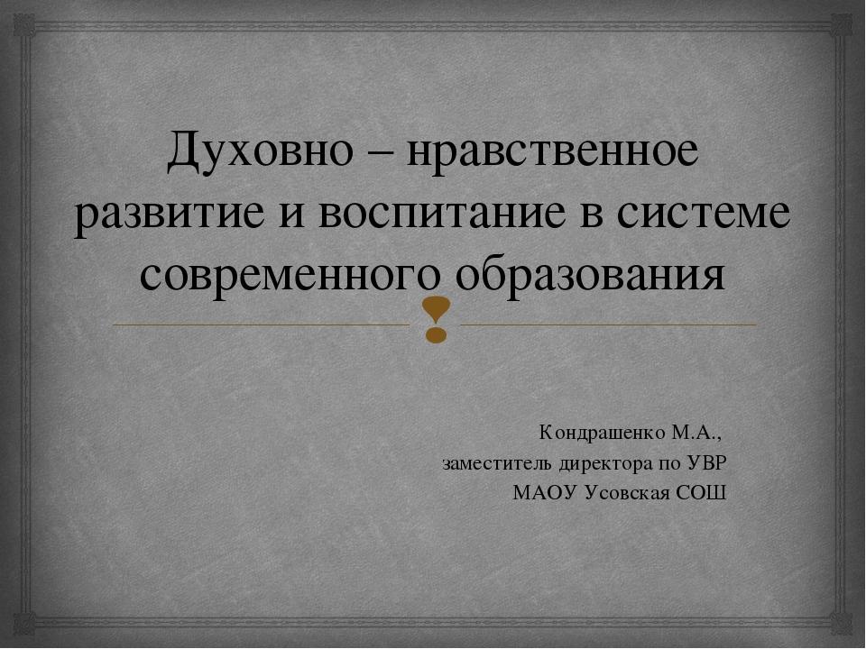 Духовно – нравственное развитие и воспитание в системе современного образован...