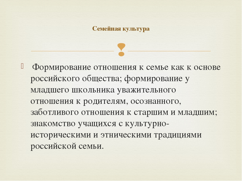 Формирование отношения к семье как к основе российского общества; формирован...