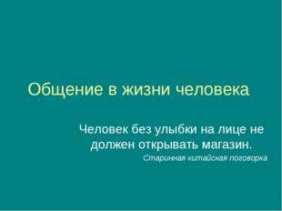 Общение в жизни человека Человек без улыбки на лице не должен открывать магаз