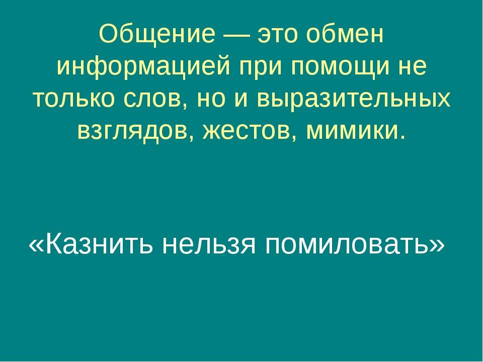 Общение — это обмен информацией при помощи не только слов, но и выразительных...