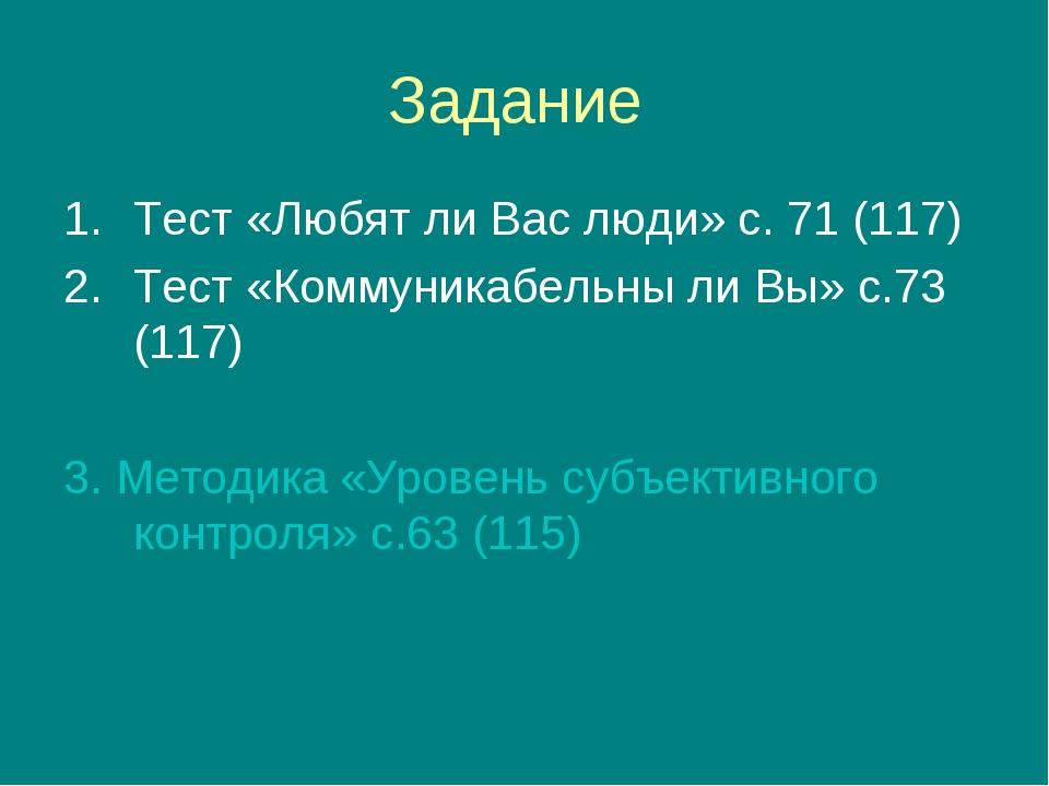 Задание Тест «Любят ли Вас люди» с. 71 (117) Тест «Коммуникабельны ли Вы» с.7...