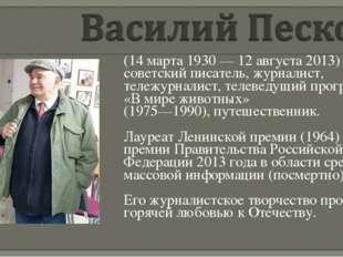 (14 марта 1930 — 12 августа 2013) — советский писатель, журналист, тележурнал