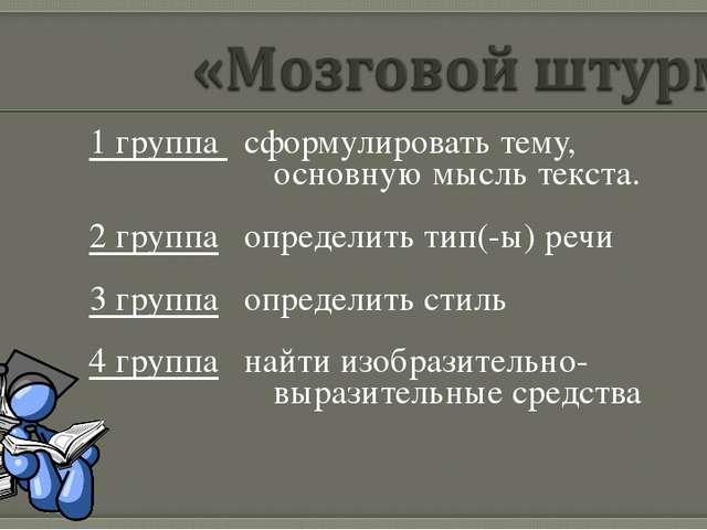 1 группа сформулировать тему, основную мысль текста. 2 группа определить тип(...