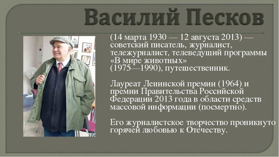 (14 марта 1930 — 12 августа 2013) — советский писатель, журналист, тележурнал...