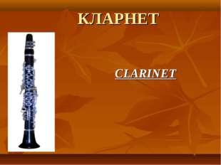КЛАРНЕТ CLARINET