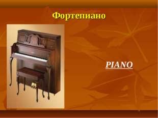 Фортепиано PIANO