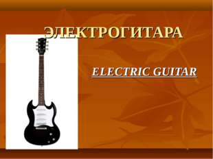 ЭЛЕКТРОГИТАРА ELECTRIC GUITAR