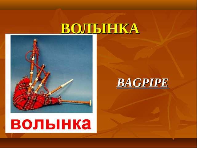 ВОЛЫНКА BAGPIPE