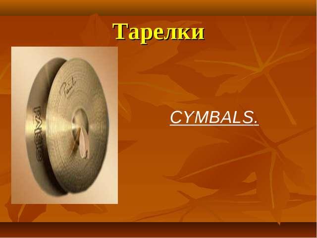 Тарелки CYMBALS.