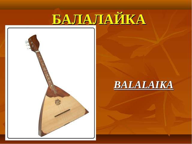 БАЛАЛАЙКА BALALAIKA