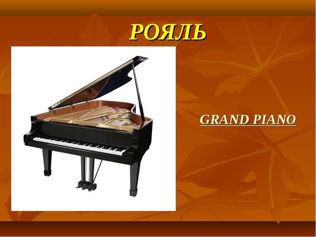 РОЯЛЬ GRAND PIANO