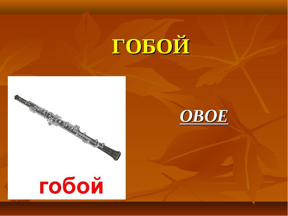 ГОБОЙ OBOE