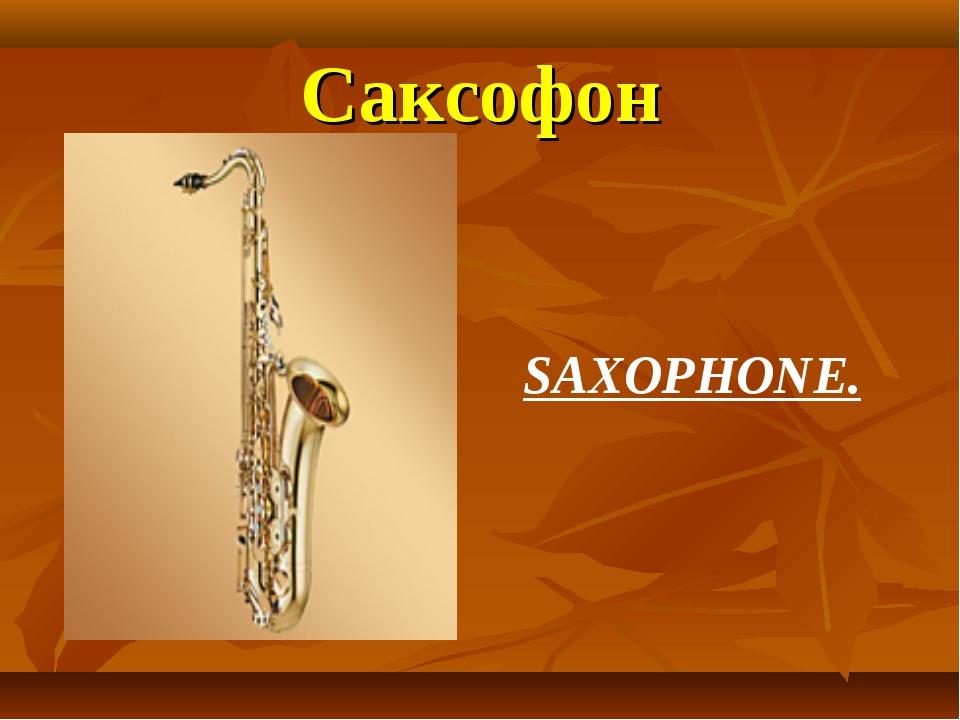 Саксофон SAXOPHONE.