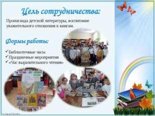 Пропаганда детской литературы, воспитание уважительного отношения к книгам. Б