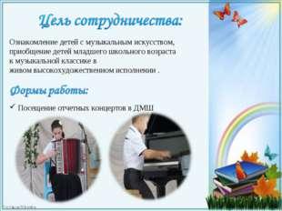 Ознакомление детей с музыкальным искусством, приобщение детей младшего школьн