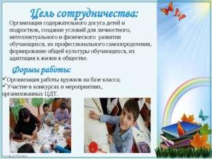 Организация содержательного досуга детей и подростков, создание условий для л