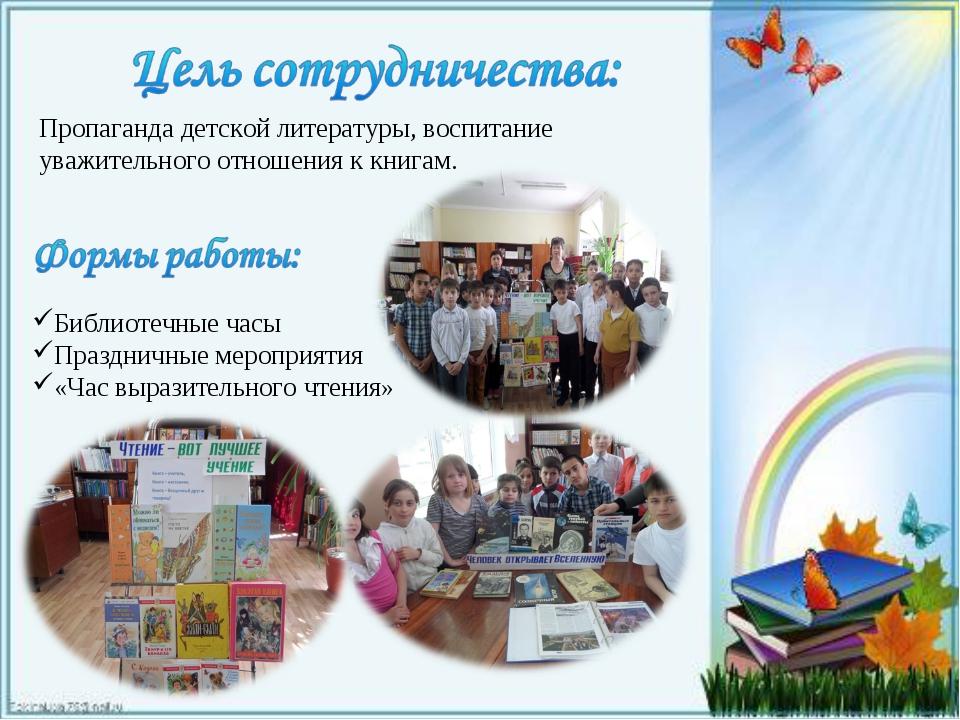 Пропаганда детской литературы, воспитание уважительного отношения к книгам. Б...