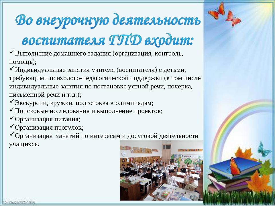 Выполнение домашнего задания (организация, контроль, помощь); Индивидуальные...