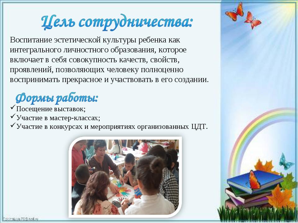Воспитание эстетической культуры ребенка как интегрального личностного образо...
