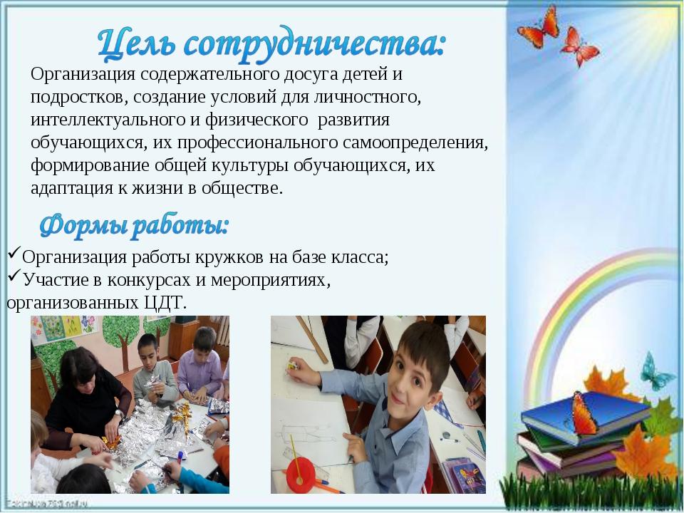 Организация содержательного досуга детей и подростков, создание условий для л...