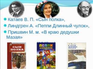 Катаев В. П. «Сын полка», Линдгрен А. «Пеппи Длинный чулок», Пришвин М. м. «В