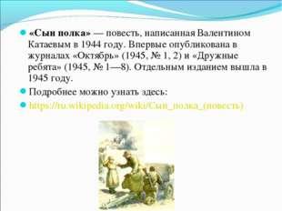 «Сын полка»— повесть, написанная Валентином Катаевымв 1944 году. Впервые оп