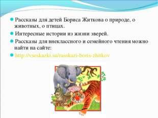 Рассказы для детей Бориса Житкова о природе, о животных, о птицах. Интересные