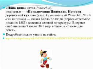 «Пино́ккио»(итал.Pinocchio), полностью—«Приключения Пиноккио. История дер