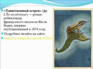 «Таинственный остров»(фр. L'Île mystérieuse)— роман-робинзонада французског