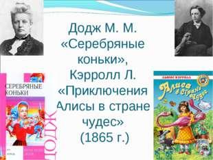 Додж М. М. «Серебряные коньки», Кэрролл Л. «Приключения Алисы в стране чудес»