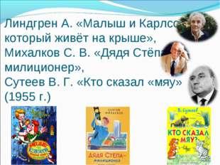 Линдгрен А. «Малыш и Карлсон, который живёт на крыше», Михалков С. В. «Дядя С