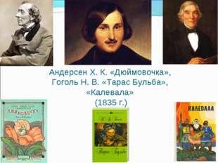 Андерсен Х. К. «Дюймовочка», Гоголь Н. В. «Тарас Бульба», «Калевала» (1835 г.)