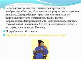 Запорожское казачество, явившееся предметом изображения Гоголя, образовалось