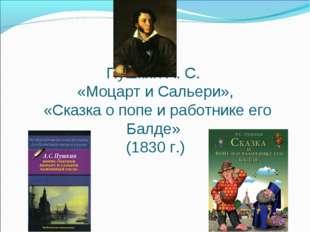 Пушкин А. С. «Моцарт и Сальери», «Сказка о попе и работнике его Балде» (1830
