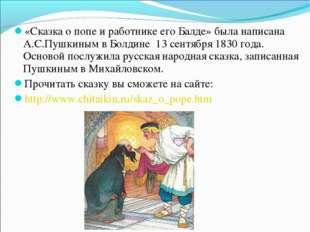 «Сказка о попе и работнике его Балде» была написана А.С.Пушкиным в Болдине 1