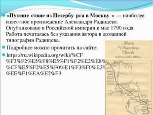 «Путеше́ствие из Петербу́рга в Москву́»— наиболее известное произведениеАле