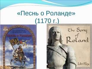 «Песнь о Роланде» (1170 г.)