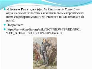 «Песнь о Рола́нде»(фр.La Chanson de Roland)— одна из самых известных и зна