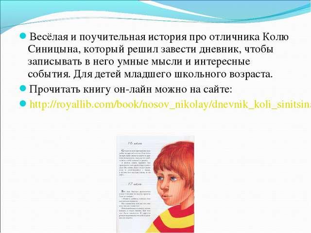 Весёлая и поучительная история про отличника Колю Синицына, который решил зав...