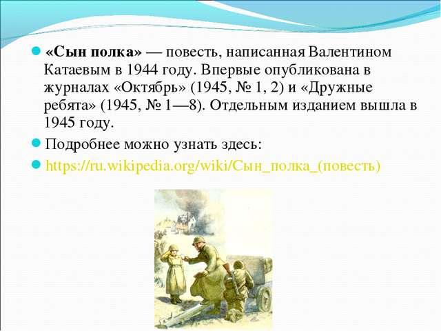 «Сын полка»— повесть, написанная Валентином Катаевымв 1944 году. Впервые оп...