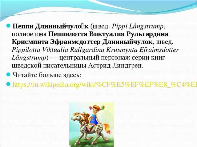 Пеппи Длинныйчуло́к(швед.Pippi Långstrump, полное имяПеппилотта Виктуалия...