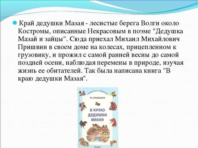 Край дедушки Мазая - лесистые берега Волги около Костромы, описанные Некрасов...