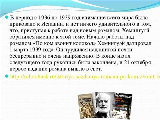 В период с 1936 по 1939 год внимание всего мира было приковано к Испании, и н...