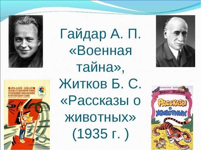 Гайдар А. П. «Военная тайна», Житков Б. С. «Рассказы о животных» (1935 г. )