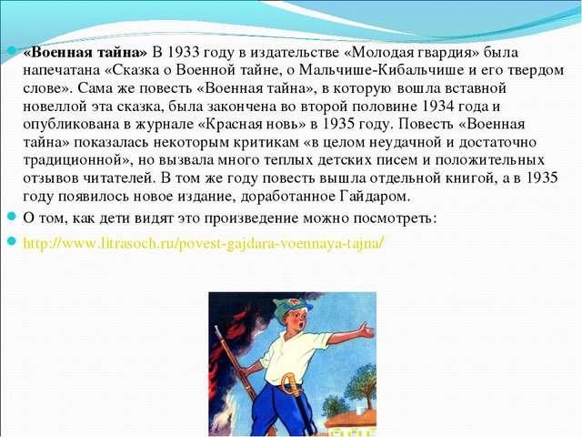 «Военная тайна»В 1933 году в издательстве «Молодая гвардия» была напечатана...