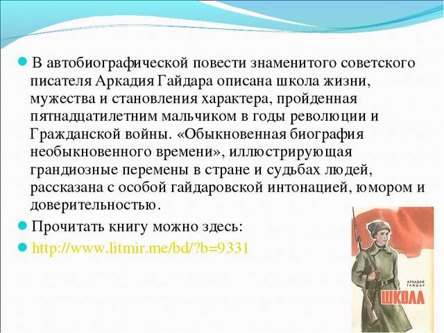 В автобиографической повести знаменитого советского писателя Аркадия Гайдара...
